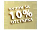 Он-лайн купон за 10% намаление за следващите две поръчки